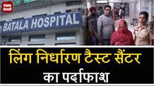 Sting operation के द्वारा खुली बटाला के मशहूर अस्पताल की पोल