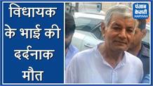 BJP विधायक के भाई की सड़क हादसे में मौत, शोक व्यक्त करने पहुंचे सीएम