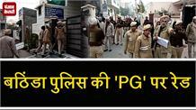 Amritsar Bomb Blast के बाद बठिंडा में Security कड़ी , 'PG' की चैकिंग