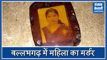झगड़े के बाद पत्नी की हत्या, शव को बेड के नीचे छुपाया