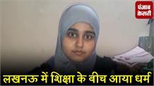 मुस्लिम टीचर के स्कूल में हिजाब पहनने का प्रिंसिपल ने किया विरोध, टीचर से मांगा इस्तीफा...