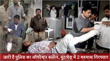 जारी है पुलिस का ऑपरेशन क्लीन, मुठभेड़ में 2 बदमाश गिरफ्तार