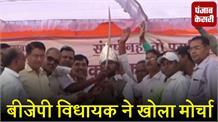 बीजेपी विधायक ने खोला मोर्चा, अधिकारियों पर लगाया माफियाओं के साथ सांठगांठ का आरोप