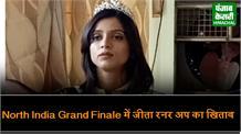 प्रदेश की बेटी ने रोशन किया नाम, North India Grand Finale में जीता रनर अप का खिता
