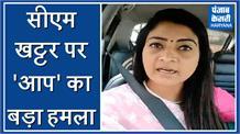 अलका लांबा बोलीं- आज बेटियों को 'संघी सोच' वाले CM ने बचाने की जरूरत