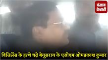 विजिलेंस के हत्थे चढ़े बेगूसराय के एडीएम ओमप्रकाश कुमार, छह लाख की रिश्वत लेते रंगे हाथों गिरफ्तार