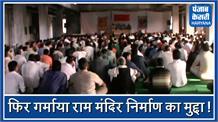अयोध्या में राम मंदिर निर्माण को लेकर पीछे नहीं हटेंगे- भारद्वाज