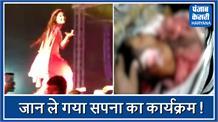 बिहार में सपना चौधरी के कार्यक्रम में बेकाबू हुई भीड़, भगदड़ में 1 युवक की मौत