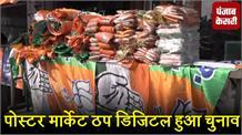 चुनावी प्रचार प्रसार का बदल रहा ढंग, पोस्टर मार्केट ठप डिजिटल हुआ चुनाव