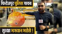 Amritsar में Grenade Attack, उधर Firozpur Police गायब !