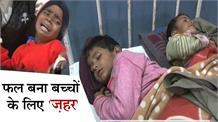 ज़हरीला फल खाने से 9 बच्चे बीमार, गाँव में मचा हड़कंप