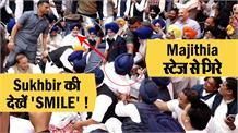 Majithia के गिरने पर Sukhbir की देखे 'SMILE' !