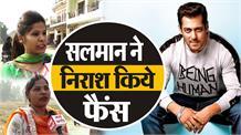 Salman की Movie Bharat की Shooting देखने पहुंचे Fans हुए निराश