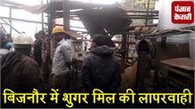 बिजनौर में शुगर मिल की लापरवाही, टैंक फटने से एक कर्मचारी की मौत चार घायल