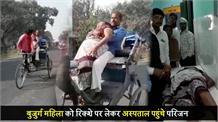 बुजुर्ग महिला को रिक्शे पर लेकर अस्पताल पहुंचे परिजन...  108 UP