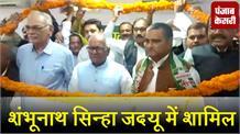 मंजू वर्मा पर बोले वशिष्ठ नारायण सिंह, कहा- 'हम लोग न किसी को बचाते है, न फसांते है'