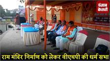 राम मंदिर निर्माण को लेकर वीएचपी की धर्म सभा, कहा- कानून बनाकर जल्द करें निर्माण