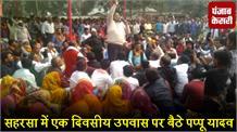सहरसा में एक दिवसीय उपवास पर बैठे पप्पू यादव, CM नीतीश पर जमकर बरसे
