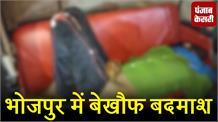 भोजपुर में बेखौफ बदमाश, युवक की सरेआम गोली मारकर की हत्या