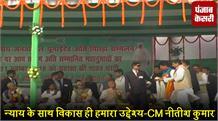 JDU के अति पिछड़ा सम्मेलन में शामिल हुए CM नीतीश कुमार, कहा-न्याय के साथ विकास ही हमारा उद्देश्य