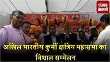 मिर्जापुर में अखिल भारतीय कुर्मी क्षत्रिय महासभा का विशाल सम्मेलन