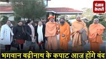भगवान बद्रीनाथ धाम के कपाट आज होंगे बंद, दर्शन के लिए बाबा रामदेव के साथ कई नेता रवाना