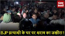 BJP प्रत्याशी पर घर में शराब जमा करने का कांग्रेसियों ने लगाया आरोप,  जमकर किया हंगामा