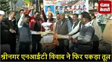 श्रीनगर एनआईटी विवाद ने फिर पकड़ा तूल, सरकार ने छात्रों पर सख्त कार्रवाई की कही बात