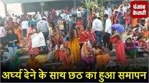 Chhath Puja Date 2018: सूरज को अर्घ्य देने के साथ हुआ छठ का समापन