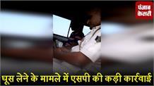 घूस लेने के विडियो वायरल मामले में पर एसपी की कड़ी कार्रवाई, 3 पुलिसकर्मी निलंबित