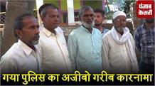 गया पुलिस का करनामा: 2 मृतकों को झड़प मामले में किया नामजद
