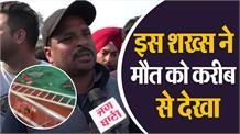 Amritsar Bomb Blast: चश्मदीद से सुनिए, कैसे हुआ धमाका