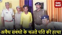 अवैध संबंधो के चलते पति की हत्या, मुंगेर में मामा ने किया भांजी का यौन शोषण
