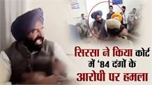 Court में Akali नेता Manjinder Sirsa द्वारा '84 दंगों के आरोपी पर हमला !