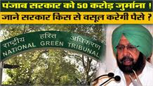 NGT ने ठोका Punjab Government को 50 करोड़ का जुर्माना
