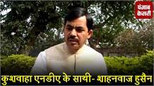 तीनों राज्यों में बनेगी भाजपा सरकार, कुशवाहा एनडीए के साथी- शाहनवाज हुसैन