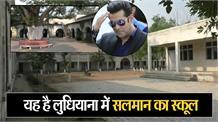 जाने Ludhiana में मौजूद Salman के School की पूरी कहानी