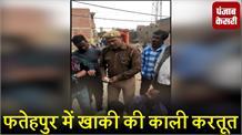खाकी की काली करतूत, जुआरियों से पैसे लेते हुए वीडियो वायरल