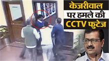 केजरीवाल पर हमले की CCTV फुटेज आई सामने