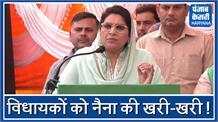 एेलनाबाद में गरजीं नैना चौटाला, विधायकों को लेकर समर्थकों में भरी 'चिंगारी'