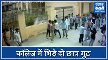 एमएम कॉलेज में दो गुटों के बीच जमकर चले लाठी-डंडे, CCTV में कैद हुई वारदात