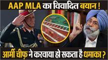 AAP MLA HS. Phoolks का आर्मी चीफ़ पर विवादित बयान !