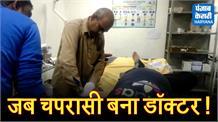 आराम फरमाते रहे डॉक्टर साहब, घायल को टांके लगाता रहा चपरासी