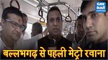 पंजाब केसरी के साथ करें बल्लभगढ़ टू कश्मीरी गेट मेट्रो की सैर