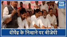 दीपेंद्र हुड्डा ने भाजपा पर साधा निशाना, कहा- बीजेपी सरकार से हर वर्ग दुखी