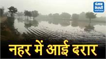 नहर टूटने से कई एकड़ फ़सल हुई जलमग्न, किसानों ने मुआवजा देने की मांग की