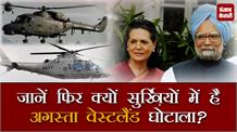 All About #AugustaWestLand Scam