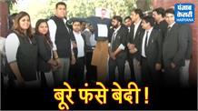 वकीलों पर बयान देकर फंसे बेदी, वकीलों ने कहा माफी मांगे मंत्री