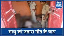 शिव मंदिर में बुजुर्ग साधु की हत्या, मामला दर्ज