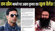 Ram Rahim मामले पर Akshay Kumar की सफ़ाई